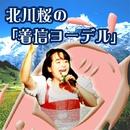北川桜の「着信ヨーデル」/北川桜