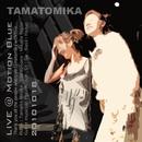 101018@Motion Blue/タマトミカ