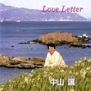 Love Letter/中山譲