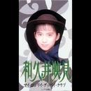 マイ・ロンリィ・グッバイ・クラブ/和久井映見