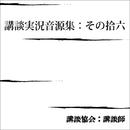 講談実況音源集:その拾六/講談協会・講談師