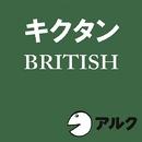 キクタンBRITISH ~聞いて覚えるイギリス英語~(アルク)/Alc Press,Inc,