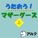 うたおう!マザーグース上 (アルク)/Alc Press,Inc,