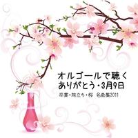 オルゴールで聴く 卒業・旅立ち・桜 名曲集 2011 ~ありがとう・3月9日~