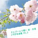 オルゴールで聴く 桜 卒業 J-POP名曲集 VOL.2/ミュージック ボックス エンジェルス
