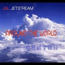 ジェットストリーム特選盤 世界航空旅行/フレデリック・ダールオーケストラ&ジェットストリームオーケストラ