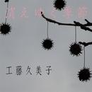 消えゆく季節/工藤久美子