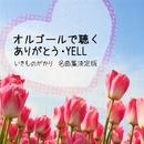 オルゴールで聴く  ありがとう YELL   いきものがかり名曲集決定版/ミュージック ボックス エンジェルス