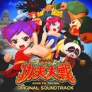 パチスロ 燃えよ!功夫大戦 オリジナルサウンドトラック/Yamasa Sound Team