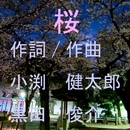桜/中井 亮太郎