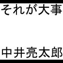 それが大事/中井 亮太郎