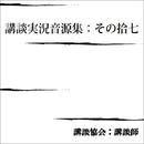 講談実況音源集:その拾七/講談協会・講談師