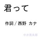 君って/中井 亮太郎