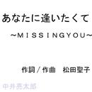 あなたに逢いたくて~MISSING YOU~/中井 亮太郎