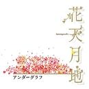 花天月地/アンダーグラフ