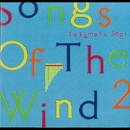 Songs Of The Wind 2/瀬木貴将