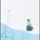 いちばん小さな海/矢野絢子