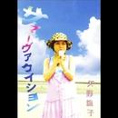 サマーヴァケイション「夏の友」/矢野絢子