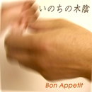 いのちの木陰/Bon Appetit