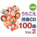 うたごえ伴奏CD100曲 vol.2(5枚組)/音楽センターカラオケ