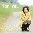 for you/田中千鶴
