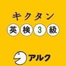 キクタン英検3級 (アルク/オーディオブック版)/Alc Press,Inc,