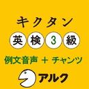 キクタン英検3級 例文+チャンツ音声 (アルク/オーディオブック版)/Alc Press,Inc,