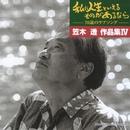 私に人生といえるものがあるなら - 70歳のラブソング -  笠木透作品集4/笠木透
