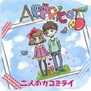 二人のカコミライ/APPRiCOT