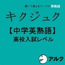 キクジュク【中学英熟語】高校入試レベル (アルク/オーディオブック版)/Alc Press,Inc,