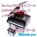 Sankyo30弁オルゴールORPHEUSシリーズJ-POP7/Sankyo リアル オルゴール