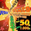 チラ見CD 80&70年代編/チラ見セーズ