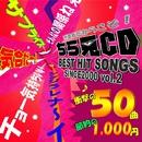 チラ見CD 2000年代編 Vol.2/チラ見セーズ