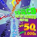 チラ見CD 90年代編/チラ見セーズ