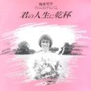 君の人生に乾杯 梅原司平ファーストアルバム/梅原司平