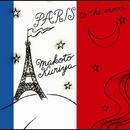 Paris to the moon・・・前衛と耽美が共存するピアノ・ソロの極地/クリヤ・マコト