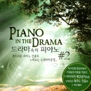 PIANO IN THE DRAMA #2/OST PROJECT
