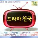 韓国 ドラマ天国/OST PROJECT