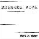 講談実況音源集:その拾九/講談協会・講談師