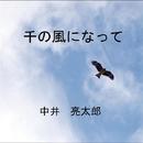 千の風になって/中井 亮太郎