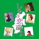 しなの恋巡り/松山三四六,網浜直子,バカボン鬼塚,Coba-U&汐入規予