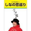 しなの恋巡り/バカボン鬼塚