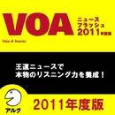 VOAニュースフラッシュ2011年度版 (アルク/オーディオブック版)/Alc Press,Inc,