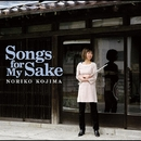 Songs For My Sake/小島のり子