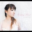 WEDDING ROAD/水戸真奈美