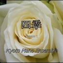 韓流ドラマ・四季シリーズ season1/Kyoto Piano Ensemble