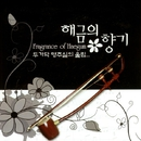 Fragrance Of Haegum/OST PROJECT