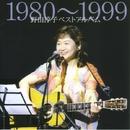 野田淳子ベストアルバム1980~1999/野田淳子
