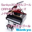 Sankyo30弁オルゴールORPHEUSシリーズJ-POP21/Sankyo リアル オルゴール