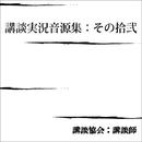 講談実況音源集:その弐拾/講談協会・講談師